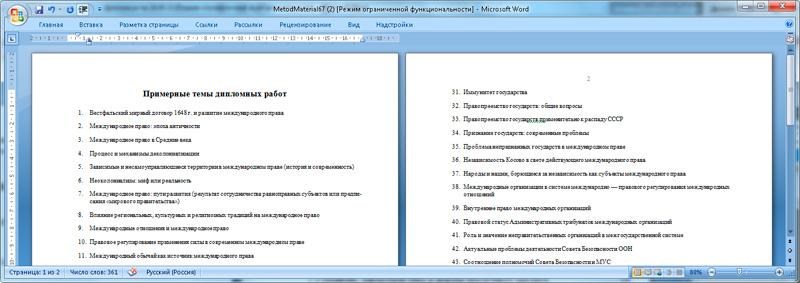 Дипломы Моя практика Выбор темы дипломной работы план